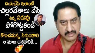 Actor Suman Serious Reaction on Prakash Raj MAA Association Issue   Latest News  