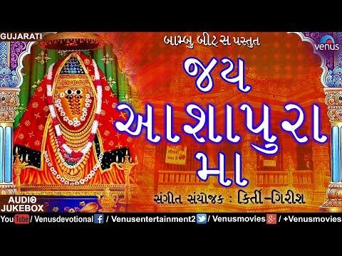Jai Aashapura Maa  Vatsala Patil, Rekha Trivedi, Deepali Somaiya  Gujarati Devotional Songs 2017