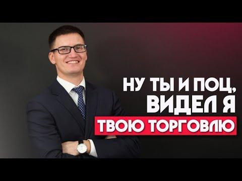 Почему Вы теряете деньги на форекс Вы знаете причину - DomaVideo.Ru