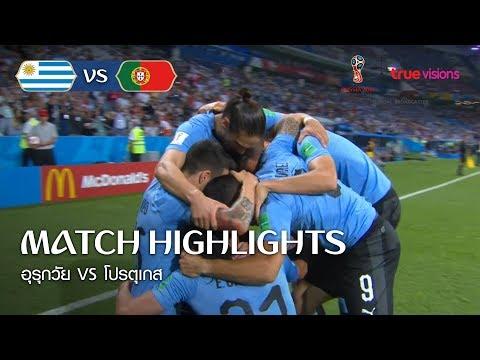 ไฮไลท์ อุรุกวัย 2-1 โปรตุเกส – ฟุตบอลโลก2018- Match 49