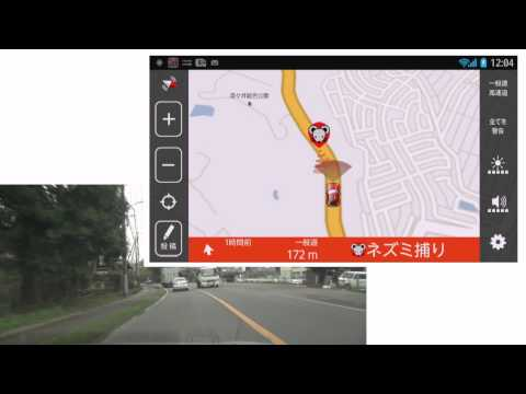 Video of オービス&検問ネズミ捕り情報共有-早耳ドライブ 2.3.3