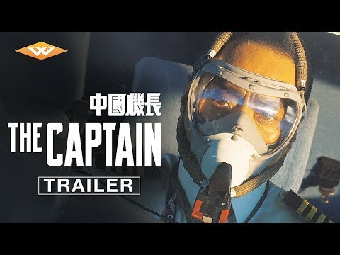 THE CAPTAIN (2019) Official Trailer   Based on a True Story