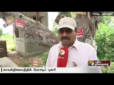 Housing-boards-land-sold-with-fake-documents-in-Ariyalur