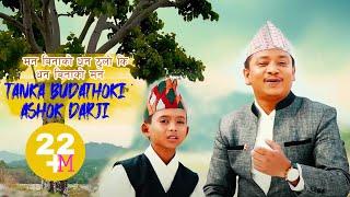 मन बिना को धन ठुलो कि धन बिनाको मन | MAN BINA KO DHAN  | ASHOK DARJI | FIRST OFFICIAL SONG