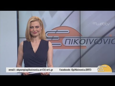 Τίτλοι Ειδήσεων ΕΡΤ3 10.00 | 21/05/2019 | ΕΡΤ
