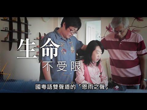 電視節目 TV 1375 生命不受限 (HD 粵語) (加拿大系列)