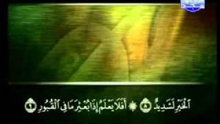 سورة العاديات الشيخ علي الحذيفي