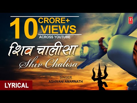 Video शिव चालीसा, Shiv Chalisa with Hindi, English Lyrics By ASHWANI AMARNATH I Lyrical Video download in MP3, 3GP, MP4, WEBM, AVI, FLV January 2017