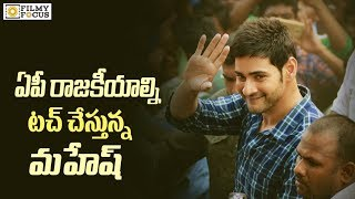 Maheshbabu entering into politics??