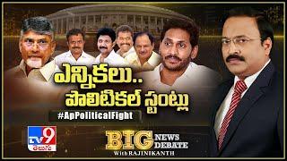 Big News Big Debate LIVE    టీడీపీ, జనసేనలకు జలక్ ఇచ్చిన ఎమ్మెల్యేలు    Rajinikanth