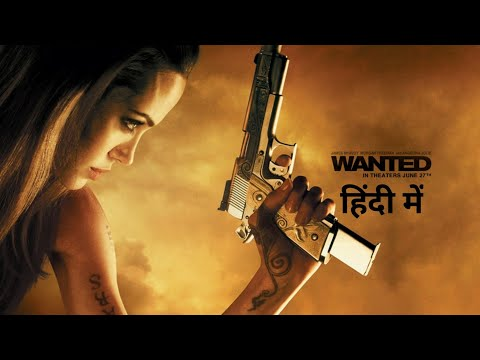 Wanted (2008) Hindi - Full Action (2/5) HD 720p Movie Clip