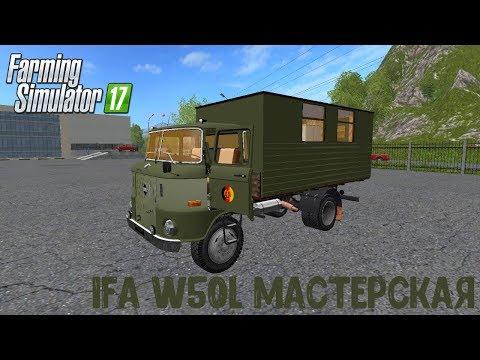 IFA W50L Leutewagen und Werkstattwagen v1.0