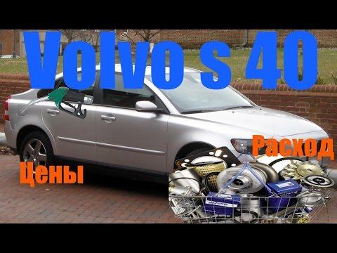 Volvo s40 сигнализация требует обслуживания снимок