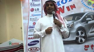 CEO Naim Al Motawa words about 2014 Shop and Win