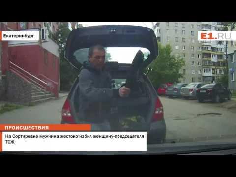 В Екатеринбурге избили председателя ТСЖ