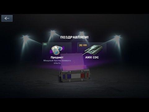 WoT Blitz - Открываем сундуки Франция AMX CDC - World of Tanks Blitz (WoTB) (видео)