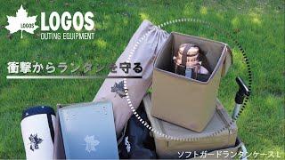 【22秒超短動画】ソフトガードランタンケースL