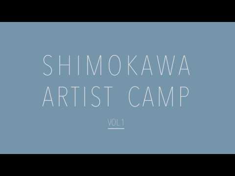 SHIMOKAWA ARTIST CAMP vol.1