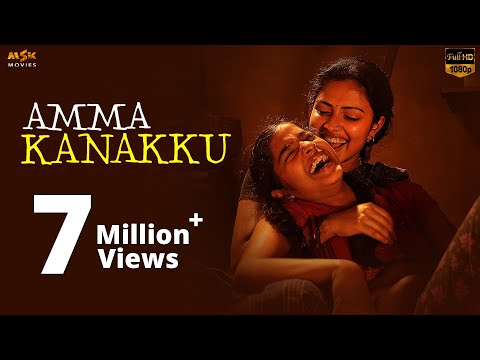 Amma Kanakku Tamil Full Movie - Amala Paul, Yuvashree, Revathi