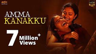 Amma Kanakku Tamil Full Movie   Amala Paul, Yuvashree, Revathi