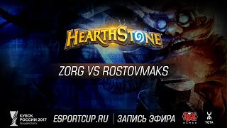zOrg vs Rostovmax, game 1