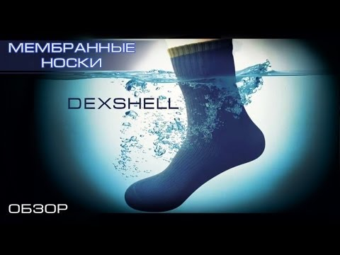 Непромокальні шкарпетки Водонепроникні гетри DexShell