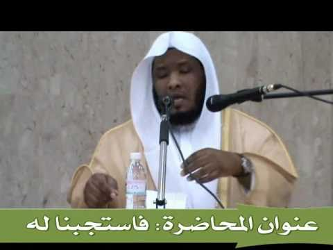 محاضرة فاستجبنا له للشيخ علاء المباركي 1-6
