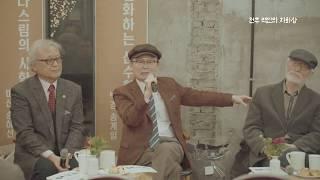 유영수, 송하선, 송계일 인문학 콘서트