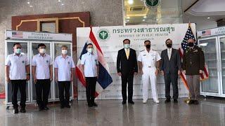 เกาหลีใต้บริจาคแอสตราฯ 470,000 โดสให้ไทย - กลาโหมสหรัฐฯ มอบตู้เย็นเก็บวัคซีน 200 ตู้