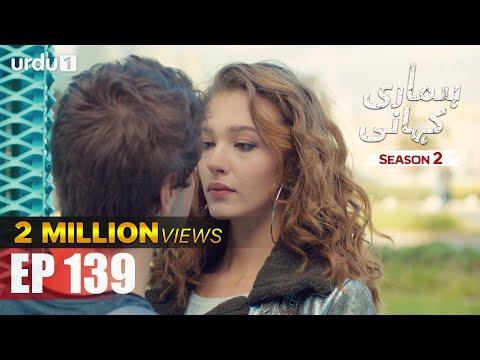 Hamari Kahani   Season 2   Episode 139   Bizim Hikaye   Urdu Dubbing   Urdu1 TV   28 July 2020