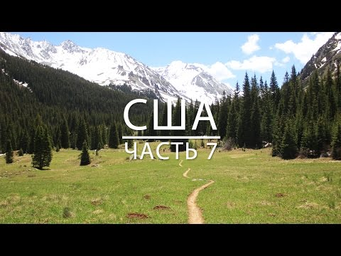 США ч.7: Центральные штаты Скалистые горы [Кругосветное путешествие Sоundаrоund.ме серия 9] - DomaVideo.Ru