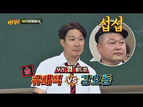 """결국 유재석(Yoo Jae-suk ) 선택한 하하(Haha)에 강호동(kang ho dong) """"꺼져♨""""(재슥이한테 가버렷) 아는 형님(Knowing bros) 133회"""