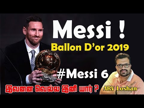 Ballon Dor 2019 | Lionel Messi | உலகின் Best | ARV Loshan | Sooriyan FM | GOAT Messi