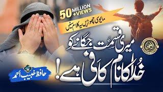 Video New Hamd Ya Mere Allah - Meri Qismat Jagane Ko Khuda Ka Naam Kafi Hai - Full HD Hafiz Khubaib Ahmed MP3, 3GP, MP4, WEBM, AVI, FLV September 2019