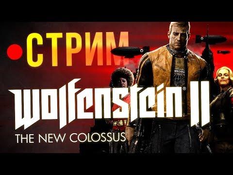 НОВЫЙ КОНТЕНТ + ФИНАЛ Wolfenstein II: The New Colossus (стрим)
