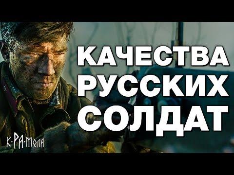 Психология русского солдата