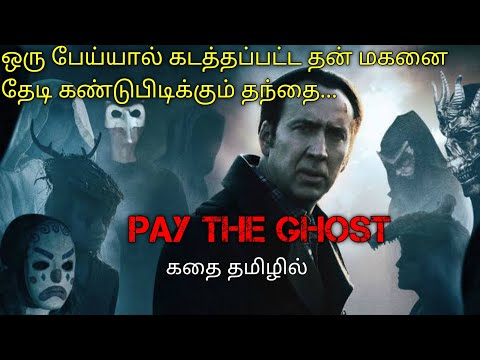Pay the Ghost|Tamil voice over|English to Tamil|Tamildubbedmovies download|story explained in tamil|