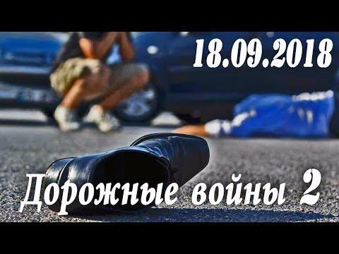 Обзор аварий. Дорожные войны 2. Народный канал из Иваново 18.09.2018 часть 1