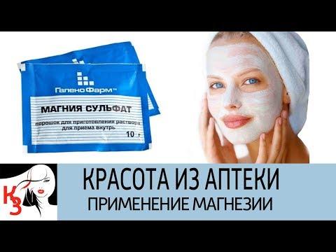 КРАСОТА ИЗ АПТЕКИ: Применение магнезии для красоты и здоровья (видео)