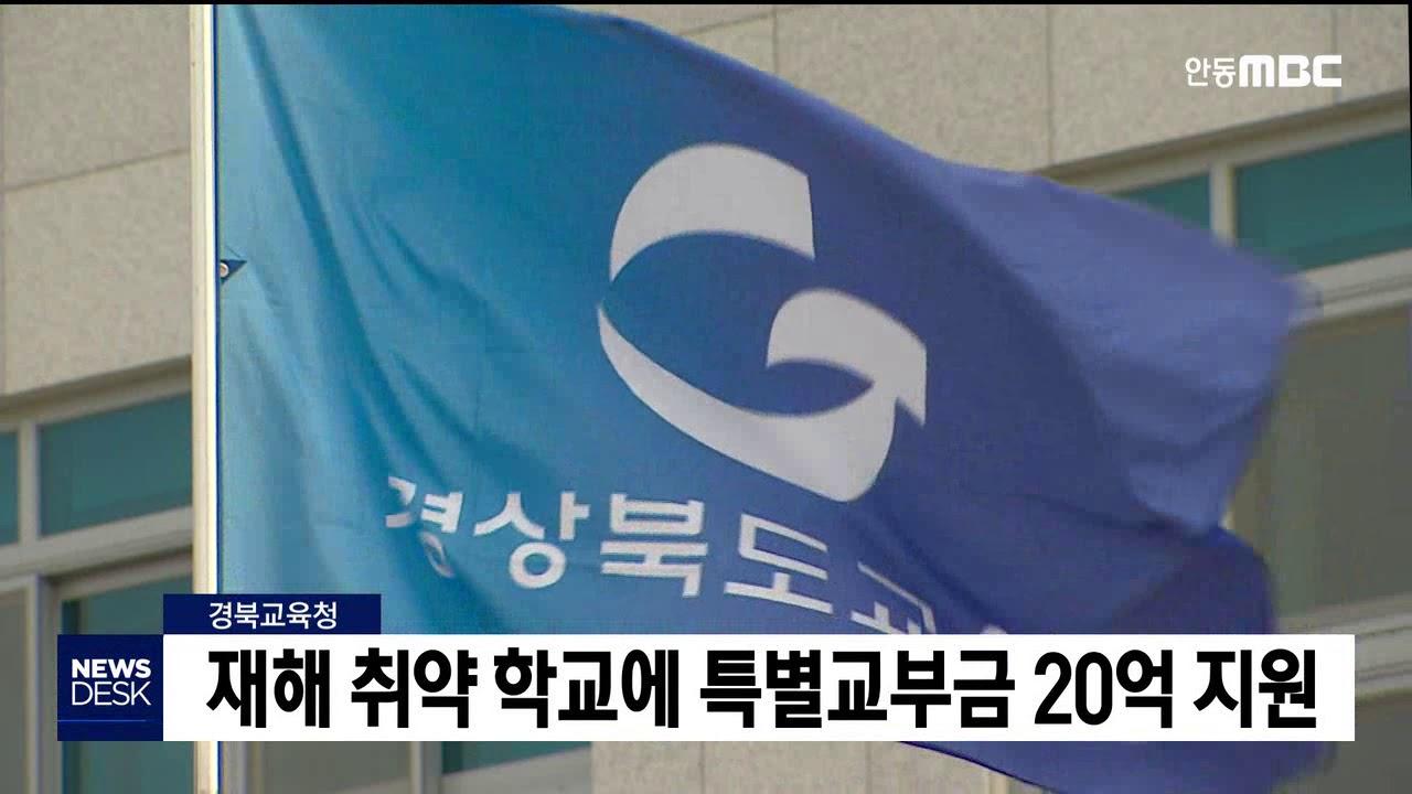 경북 재해 취약 학교에 특교금 20억 지원