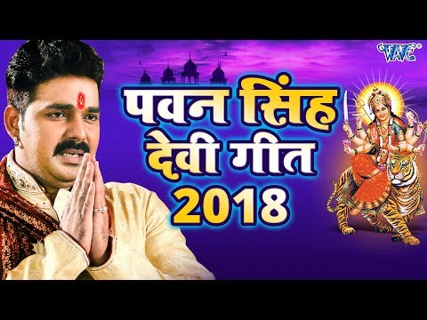 पवन सिंह देवी गीत 2018 - Pawan Singh Navratri Special - Video Jukebox - Bhojpuri Devi Geet