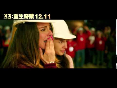 《33:重生奇蹟》10秒驚心動魄預告