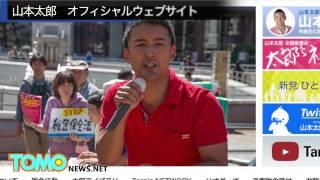 政党「生活の党と山本太郎となかまたち」爆誕へ