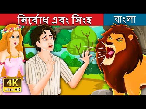 নির্বোধ  এবং সিংহ   The Idiot and the Lion   Bengali Fairy Tales