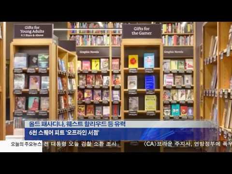 아마존 LA에도 오프라인 서점  3.20.17 KBS America News