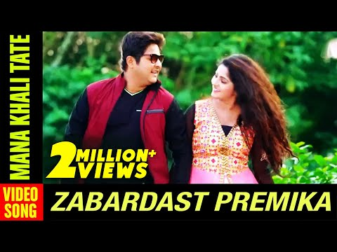 Video Zabardast Premika Odia Movie || Mana Khali Tate || Video Song HD | Babushan, Jhillik, Mihir Das download in MP3, 3GP, MP4, WEBM, AVI, FLV January 2017