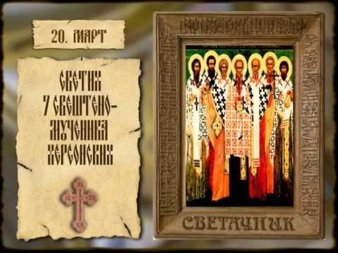 СВЕТАЧНИК 20. МАРТ