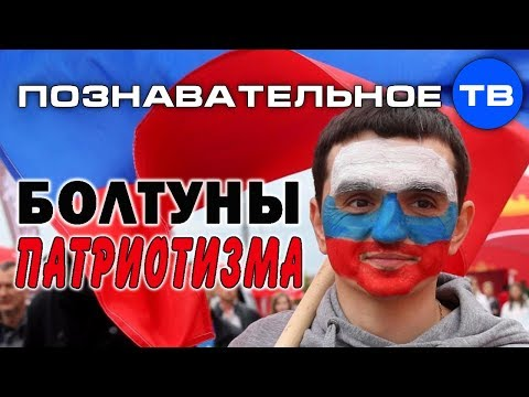 Болтуны патриотизма (Познавательное ТВ, Артём Войтенков)