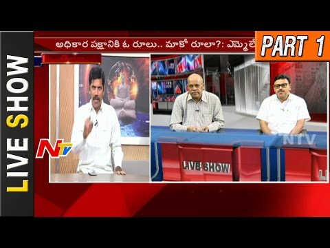 Is Chandrababu Naidu Showing Partiality in AP?   Misbehaviour on Officers Issue   Live Show Part 1 (видео)