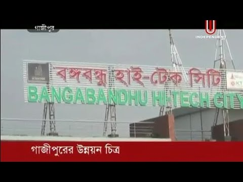 Development of Gazipur (11-12-2018) Courtesy: Independent TV